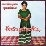 Angkanang Kunchai with Ubon-Pattana Band [ Isan Lam Plearn ] CD