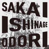 The Sakai Ishinage Odori Preservation Society [ Sakai Ishinage Odori ] LP