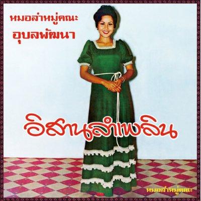 Photo1: Angkanang Kunchai with Ubon-Pattana Band [ Isan Lam Plearn ] CD