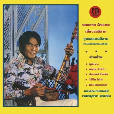 Photo1: Thonghuad Faited [ Diew Sor Isan : The North East Thai Violin of Thonghuad Faited ] CD