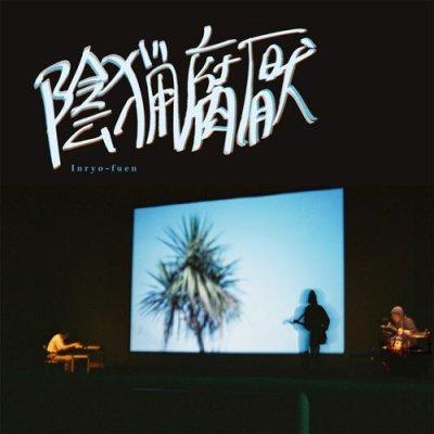 Photo1: Inryo-fuen [ Ho-aku ] CD