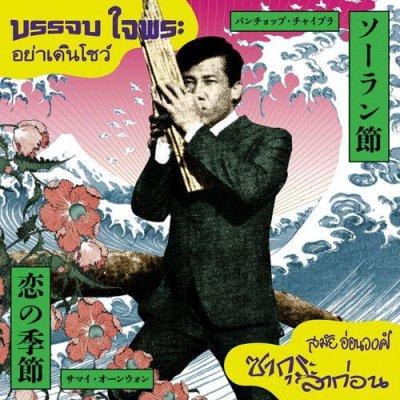 "Photo1: Banchop Chaiphra [Ya Doen Show] c/w Samai Onwong [Sakura La Kon] 7"" vinyl"