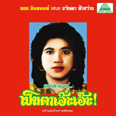 Photo1: Khwanta Fasawang [ That Goddam Mortorsai!: The Best of Lam Phaen Sister No. 1 ] LP
