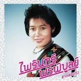 Phairin Phonphibun [ Lam Klom Thung: Essential Phairin Phonphibun ] CD