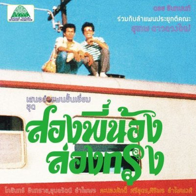 Photo1: Suthep Daoduangmai Band [ Come My Brother, Let's Go to the City! ] CD