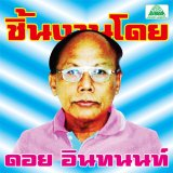 V.A. [ The Essential Doi Inthanon: Classic Isan Pops from the 70s-80s ] LP