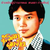 Sonthaya Kalasin [ Grade A Guy ] LP