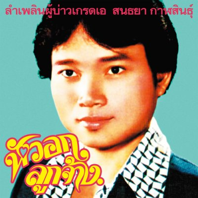 Photo1: Sonthaya Kalasin [ Grade A Guy ] LP