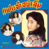Angkhanang Khunchai [ Never Forget Me ] CD