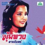 Phumphuang Duanchan [ Lam Phloen Phumphuang Duanchan ] CD