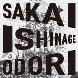 The Sakai Ishinage Odori Preservation Society [ Sakai Ishinage Odori ] LP