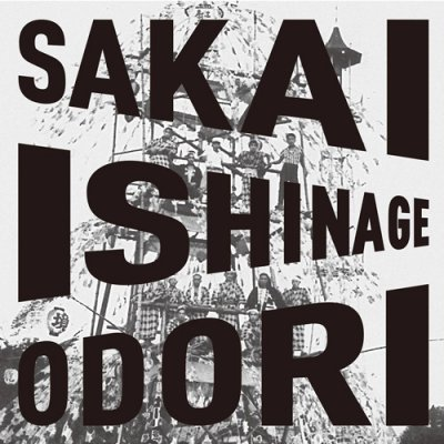 Photo1: The Sakai Ishinage Odori Preservation Society [ Sakai Ishinage Odori ] LP