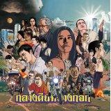 OST [ Bangkok Nites ] CD