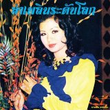 Banyen Rakkaen [ Lam Phloen World-class: The Essential Banyen Rakkaen (Compiled by Soi48) ] CD