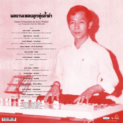 Photo2: V.A. [Classic Productions by Surin Phaksiri: Luk Thung Gems from the 1960s-80s] LP