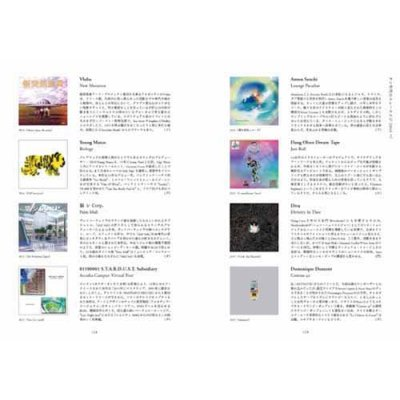 Photo3: [ New Age Music Disc Guide ] book