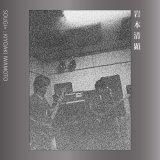 Kiyoaki Iwamoto [ SOUGI+ ] CD