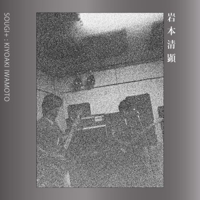 Photo1: Kiyoaki Iwamoto [ SOUGI+ ] CD