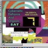 Henry Kawahara [ Cybernetic Defiance and Orgasm: The Essential Henry Kawahara ] 2LP set